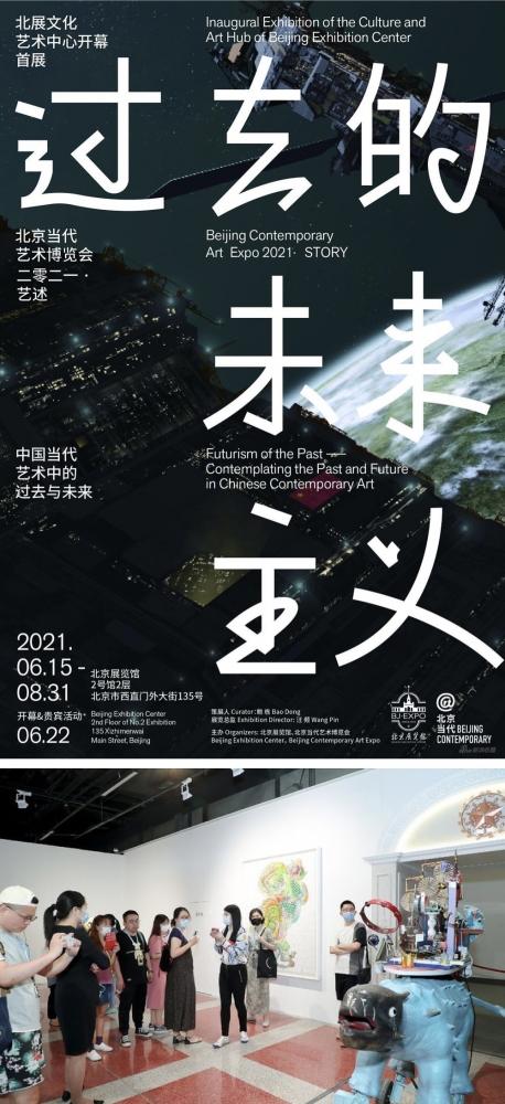 Feng Mengbo, Wu Jian'an:Futurism of the Past