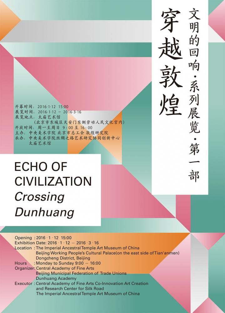 Wang Dongling, Tan Dun: ECHO OF CIVILIZATION: Crossing Dunhuang