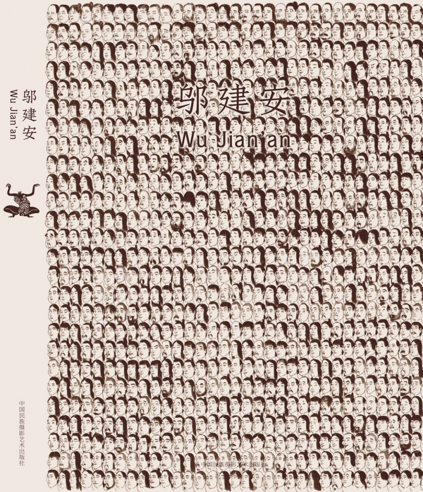 Wu Jian'an