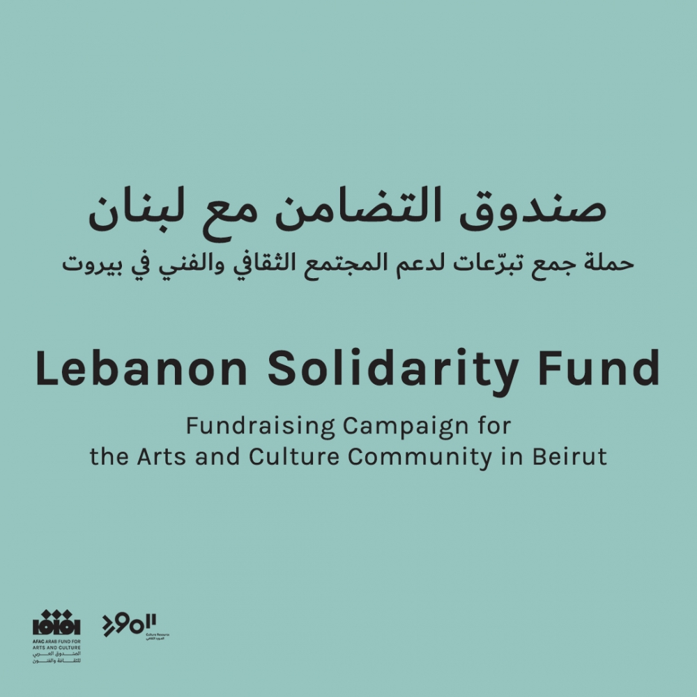 akram zaatari - fundraising campaign for the arts and culture community in beirut