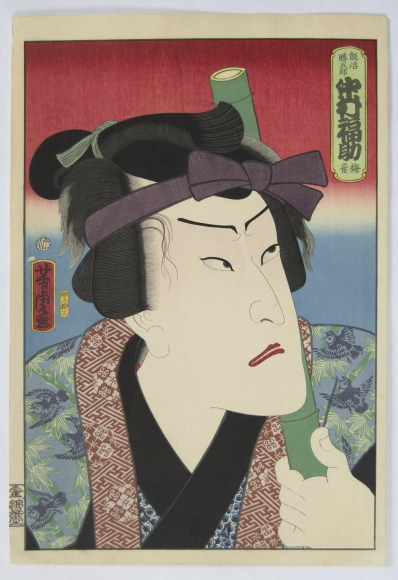Utagawa Yoshitora (act. ca. 1830s-1880s) Nakamura Fukusuke II as Iinuma Katsugoro 1862, 10th month, Japanese woodblock prints, ukiyoe, ukiyo-e, yakushae, kabuki actor prints, hanga