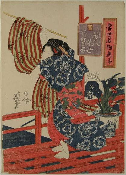 Keisai Eisen (1790-1848) Woman airing textiles ca. 1835 Oban tate-e, Japanese woodblock prints, ukiyoe, ukiyo-e, bijin, beauties, meibutsu, hanga,