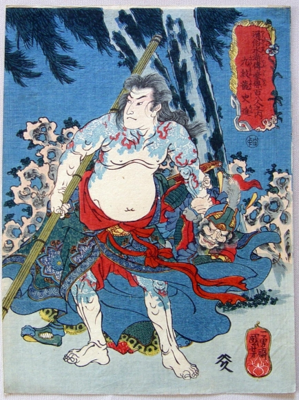 Utagawa Kuniyoshi, (1797-1861), Heroes of the Suikoden, Kyumonryo Shinshin, One Hundred and Eight Heroes of the Popular Suikoden, 1849-53, Chuban tate-e, Japanese ukiyo-e, Japanese ukiyoe, Japanese hanga, Japanese woodblock print, Japanese warriors
