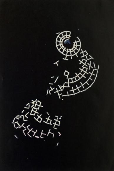 Ernst Haas -  Pavement Sign, New York City,c. 1960s  | Bruce Silverstein Gallery