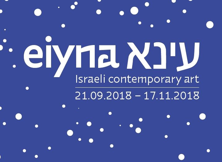 eiyna עינא Israeli contemporary art