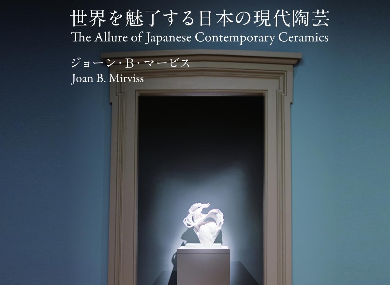The Allure of Japanese Contemporary Ceramics
