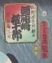 Utagawa Kunisada, (1786-1865), Kawarasaki Gonjuro. Sano Genzaemon, 1863, 9th month, Oban tate-e, Japanese actors, Japanese ukiyo-e, Japanese ukiyoe, Japanese yakusha e, Japanese woodblock print, Japanese hanga