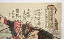 Utagawa Kuniyoshi (1797-1861) Richitaisai Genshoji being attacked on his boat from the series 108 Heroes of the Popular Suikoden All Told ca. 1830 Oban tate-e, Japanese woodblock prints, ukiyoe, ukiyo-e, hanga, musha-e, warrior prints, Shui Hu Zhuan
