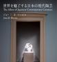 Gallery Talk V