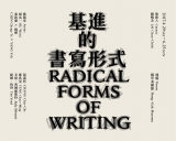 Press Release | Radical Forms of Writing