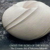 Choto: The Echo of the Waves | The Ceramic Art of Sakiyama Takayuki