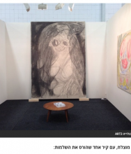 HAARETZ Much in NADA: gallery guide for the big NY art fair,  by Avital Burg, May 27, 2015