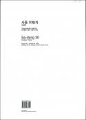 Haegue Yang: Sa-dong 30