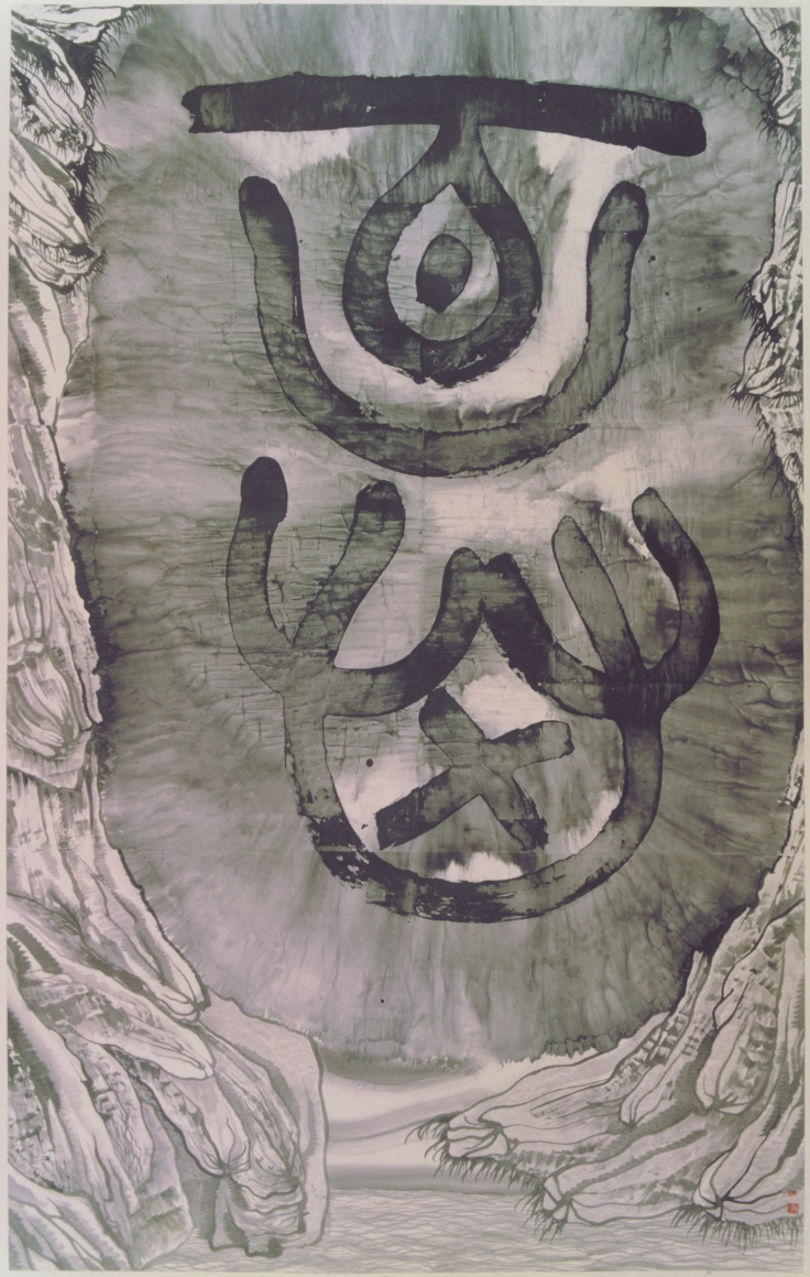 WENDA GU The Mythos of Lost Dynasties #1, 1998