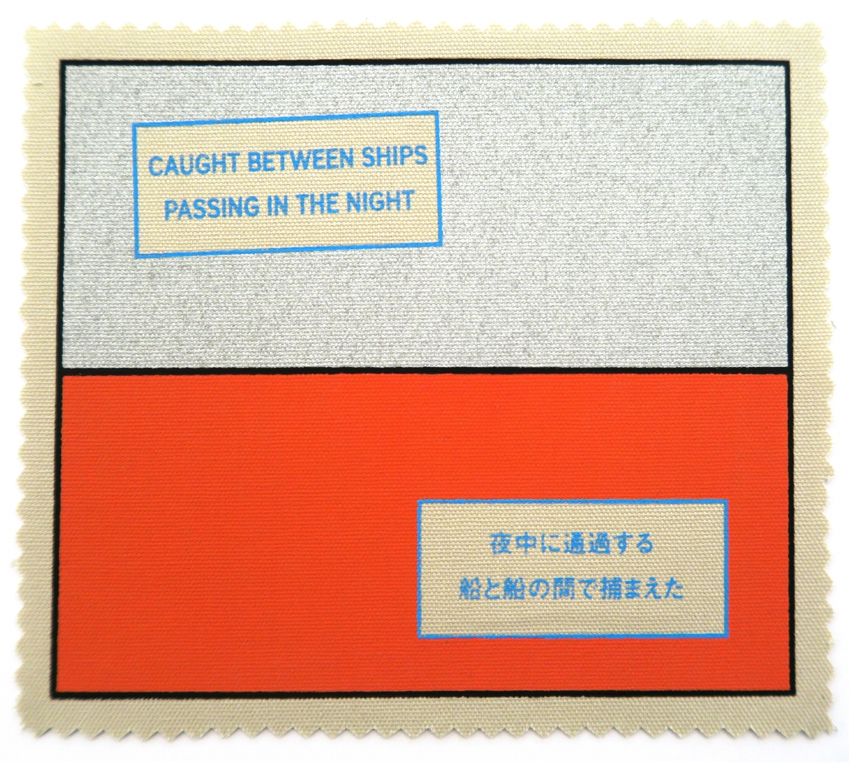 Lawrence Weiner,  Caught Between Ships Passing in the Night, Alternate Projects
