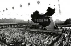 Xinhua News Agency Archive, Beijing