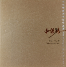 """Zhong Hua Qing"" Collection of Chinese Paintings and Calligraphy"