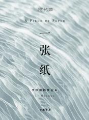 李洪波:一张纸