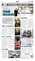 "the china press | ""Invisible Man"" Liu Bolin turned ""art hacker"""