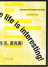 Simple Life is Interesting: Li Liao, Liu Chuang, No Survivors, Pak Sheung, Yang Xinguang