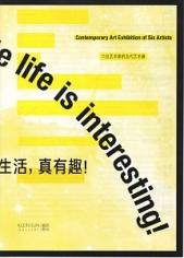 生活,真有趣!: 李燎,刘窗,无人生还小组,白双全,杨心广