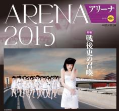 Arena Magazine | Cui Xiuwen