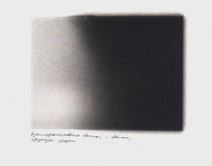 """1.96-10,1996 """"The interpenetration of darkness and light"""""""