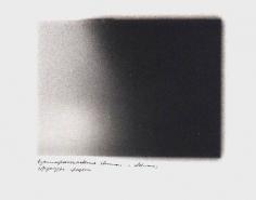 Igor Savchenko 1.96-10from the seriesOn the Altered Behavior of the Sunlight,1996