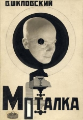 Cover design forMotalka(film reel), 1927 (Moscow: Kinopechat'), Photomontage