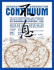 Wu Jian'an in Continuum – Generation by Generation China Pavilion at The 57th Venice Biennale Tour exhibition in Shanghai