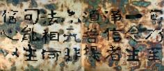 Feng Mengbo (b. 1966), XL 01, 2009