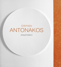 Stephen Antonakos: A Retrospective