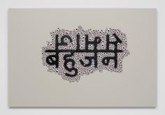 Anita Dube  Bahujan Samaj, 2021  Votive Eyes on MDF board  24 x 36 in  1 of 3