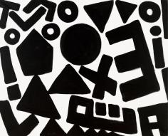 """""""Balance"""", 2007 Acrylic on canvas"""