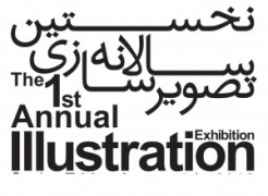 1st Annual Illustration Exhibition