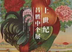 Lu Shengzhong: Last Century