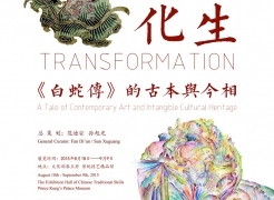Wu Jian'an: Transformation - A Tale of Contemporary Art and Intangible Cultural Heritage