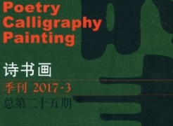 Wang Gongyi & Yan Shanchun: Works Critically Acclaimed, Interview with Wang Gongyi, Yan Shanchun and Wang Lin