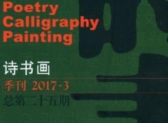 Wang Gongyi & Yan Shanchun: Works Critically Acclaimed, Interview with Wang Gongyi, Yan Shanchun and Wang Lin