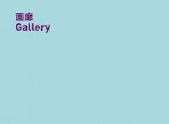 《邱世华在前波画廊》 Pan Qing撰