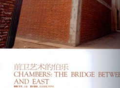 Chambers: The Bridge Between West and East, by Bai Jin