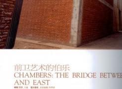《前波:在西方与东方之间的桥梁》 Bai Jin 撰