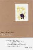 Jiro Takamatsu: All Drawings