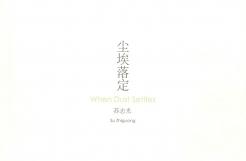 Su Zhiguang