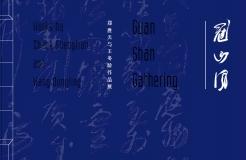 Guan Shan Gathering
