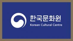 Gareth Mason at the Korean Cultural Center in London