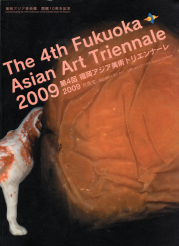 The 4th Fukuoka Asian Art Triennale 2009