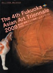 The 4th Fukuoka Asian Art Triennale 2009