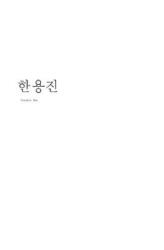 Quiet Profundity - The Work of Yongjin Han