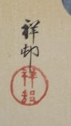 Ohara Koson, (1877-1945), Camellias with White Birds, 1929, Oban tate-e, Japanese hanga, Japanese shin hanga, Japanese woodblock print